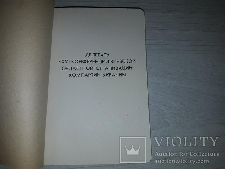 Делегату XXVI и XXV конференции Киевской областной организации Компартии Украины, фото №11