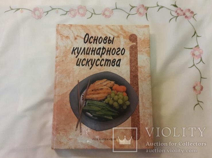 """""""Основы кулинарного искуства"""", Рон Каленьюик, фото №2"""
