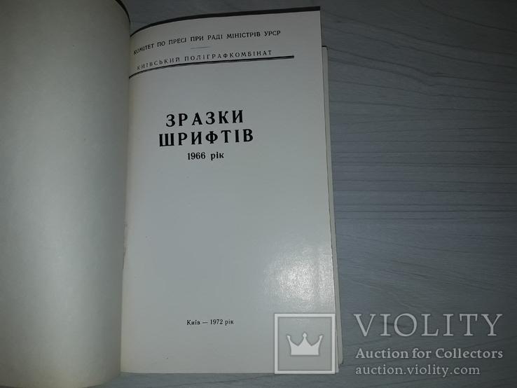 Зразки шрифтів Київський поліграфічний комбінат 1972, фото №3