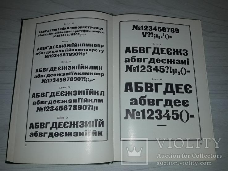 Зразки шрифтів Київський поліграфічний комбінат 1972, фото №6