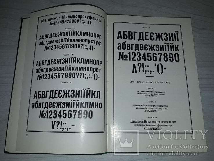 Зразки шрифтів Київський поліграфічний комбінат 1972, фото №7