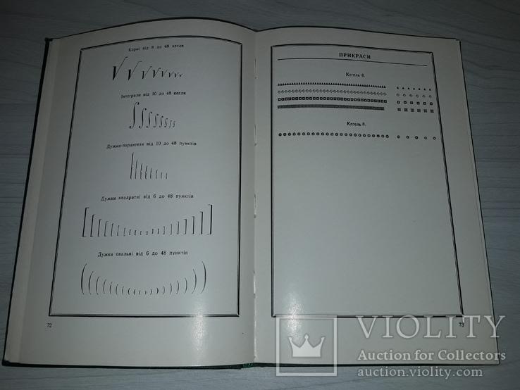 Зразки шрифтів Київський поліграфічний комбінат 1972, фото №8