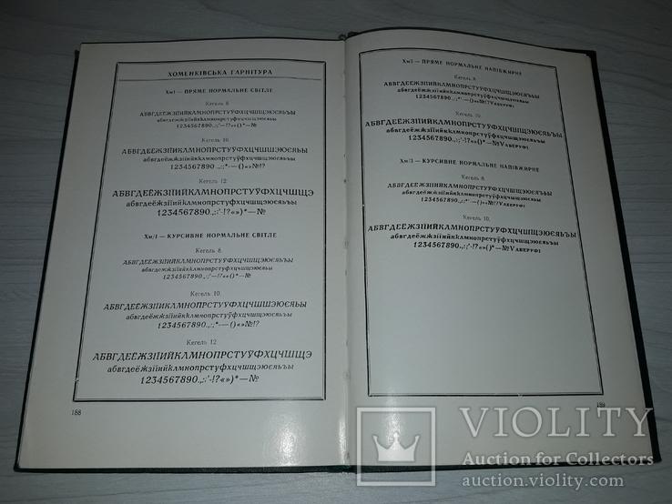 Зразки шрифтів Київський поліграфічний комбінат 1972, фото №13