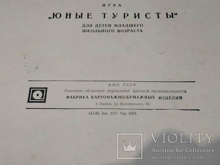 Игра СССР Юные туристы, фото №6