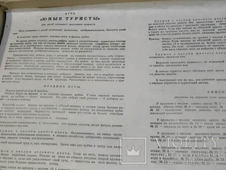Игра СССР Юные туристы, фото №7