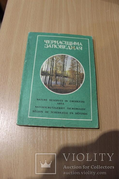 Черкасчина заповедная путеводитель  1985 год, фото №2