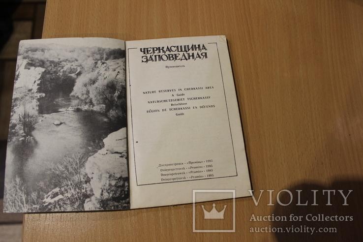 Черкасчина заповедная путеводитель  1985 год, фото №4