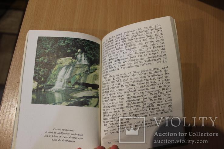 Черкасчина заповедная путеводитель  1985 год, фото №6