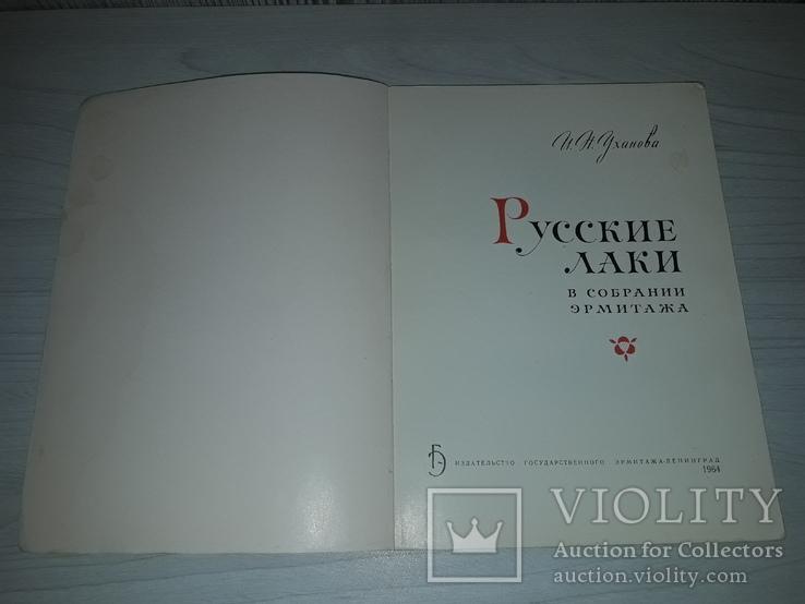 Русские лаки 1964 Палеха,Федоскина,Мстеры,Холуя, фото №5