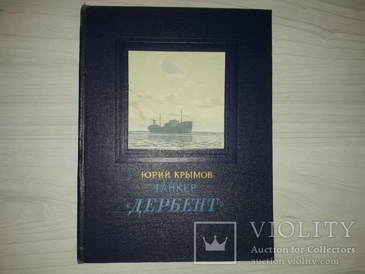 """Танкер """"Дербент"""" Ю.Крымов 1952 худ. Ф.Глебов, фото №2"""