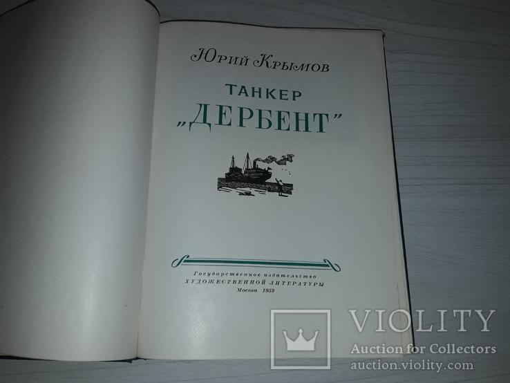 """Танкер """"Дербент"""" Ю.Крымов 1952 худ. Ф.Глебов, фото №5"""