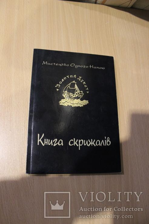 Книга скрижалів  2007, фото №2