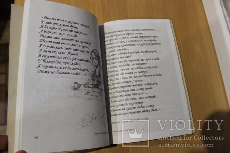 Книга скрижалів  2007, фото №4