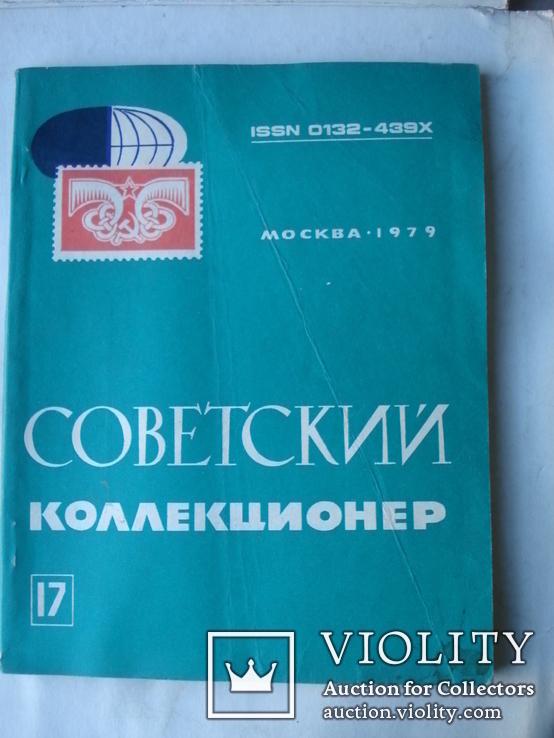 Советский коллекционер № 17. Москва 1979 год., фото №2