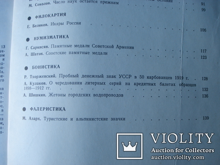 Советский коллекционер № 17. Москва 1979 год., фото №4