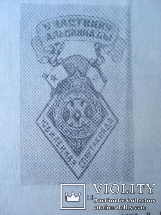 Советский коллекционер № 17. Москва 1979 год., фото №6