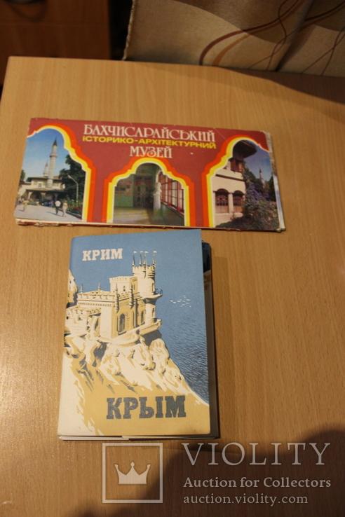 Крим 1976 рік Бахчисарайський музей 1981 рік, фото №2
