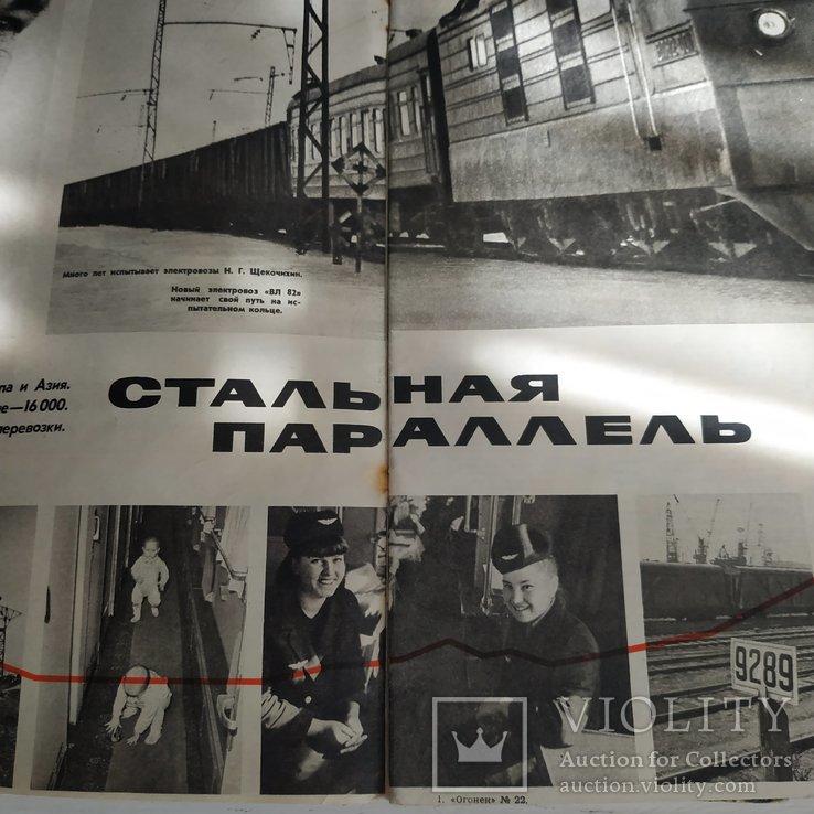 Журналы ,,Огонек,, 1967 год, фото №6
