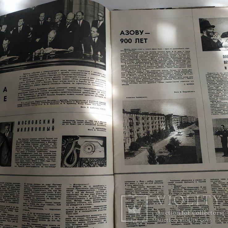 Журналы ,,Огонек,, 1967 год, фото №3