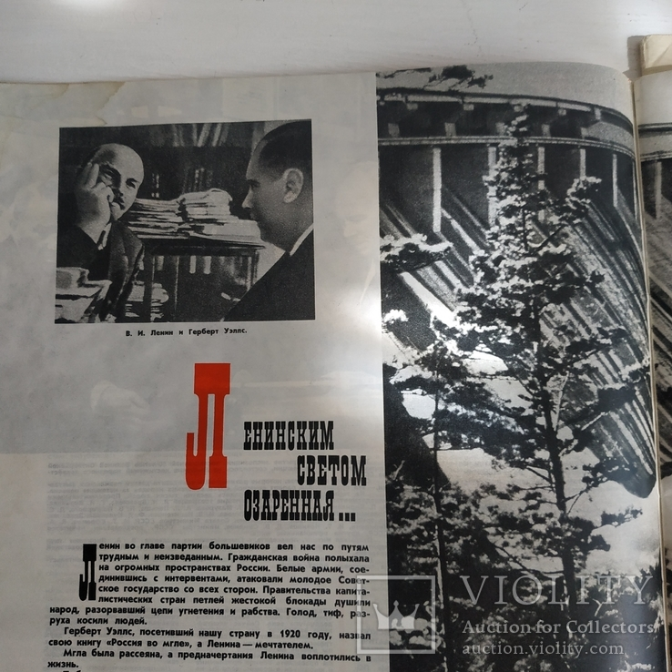 Журналы ,,Огонек,, 1967 год, фото №5