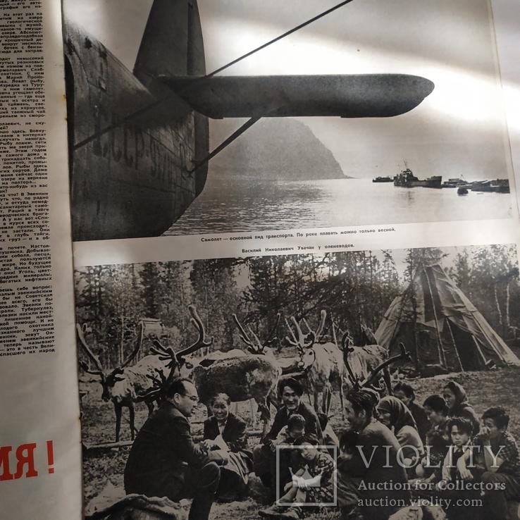 Журналы ,,Огонек,, 1967 год, фото №9