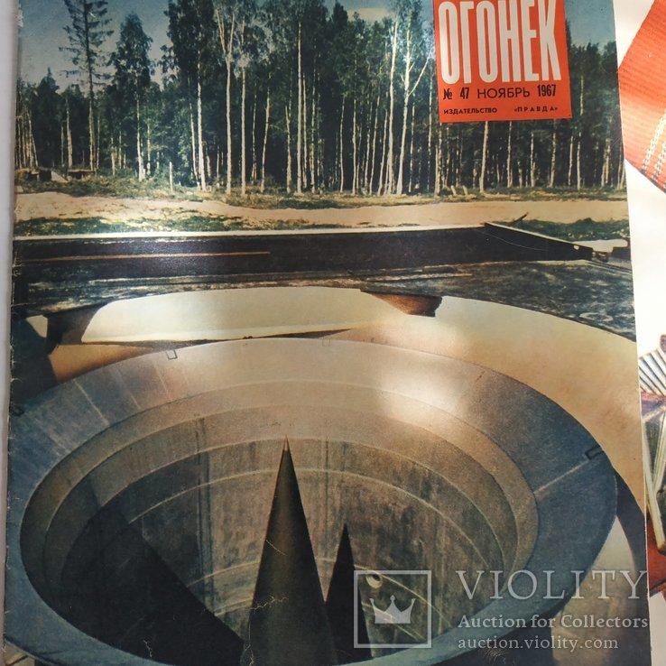 Журналы ,,Огонек,, 1967 год, фото №11