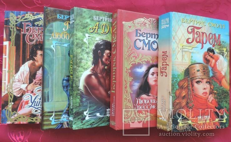 Бертрис Смолл 5 книг (32), фото №2