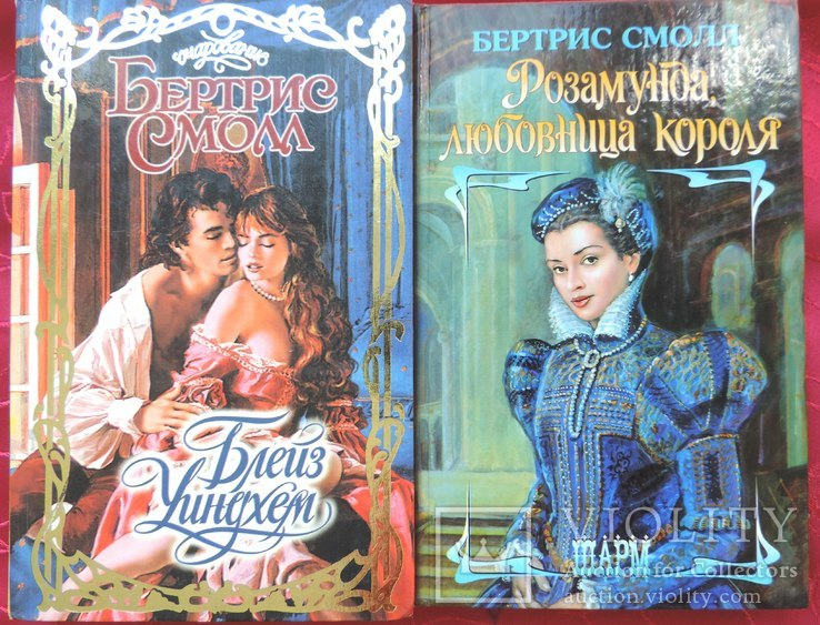 Бертрис Смолл 5 книг (32), фото №3