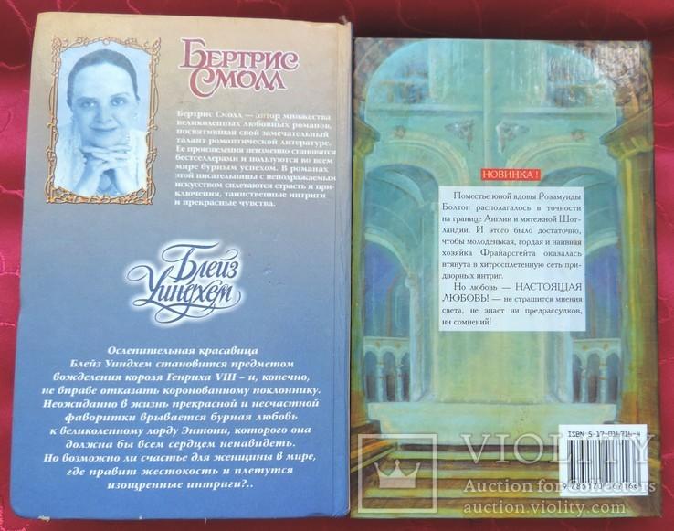 Бертрис Смолл 5 книг (32), фото №4
