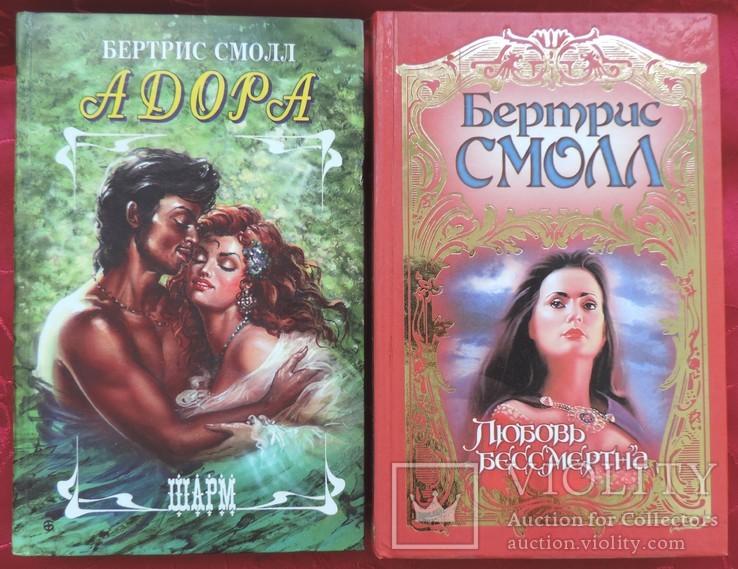 Бертрис Смолл 5 книг (32), фото №5