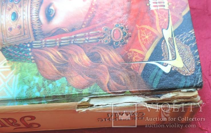 Бертрис Смолл 5 книг (32), фото №7