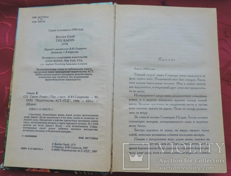 Бертрис Смолл 5 книг (32), фото №9