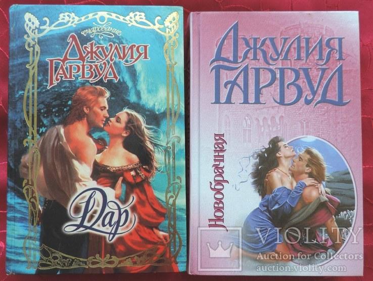 Джулия Гарвуд 2 книги (34), фото №2