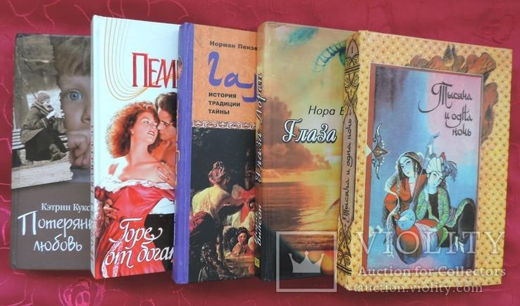Женские романы 5 книг (10), фото №2
