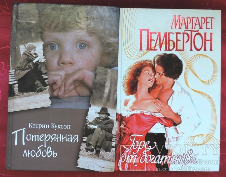 Женские романы 5 книг (10), фото №3