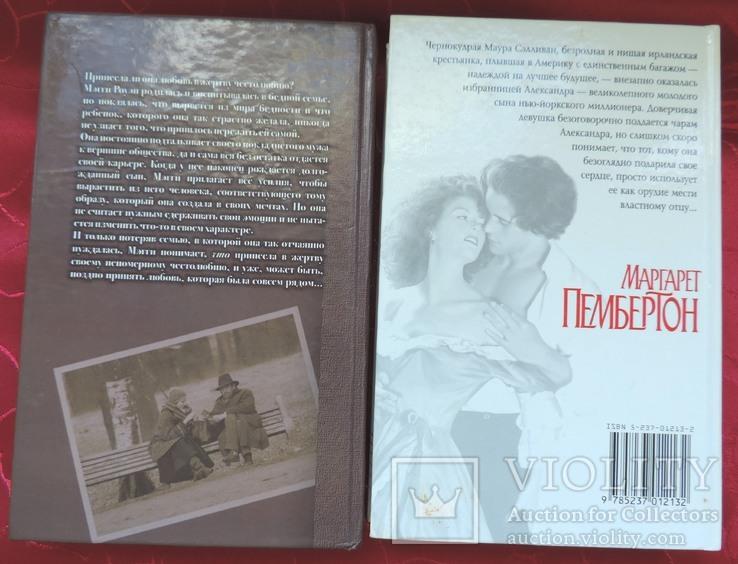 Женские романы 5 книг (10), фото №4