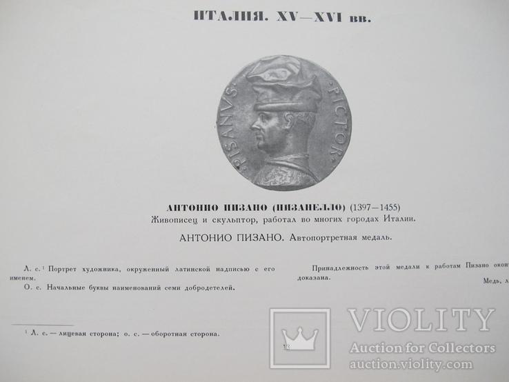 Художественная медаль в Эрмитаже, фото №3
