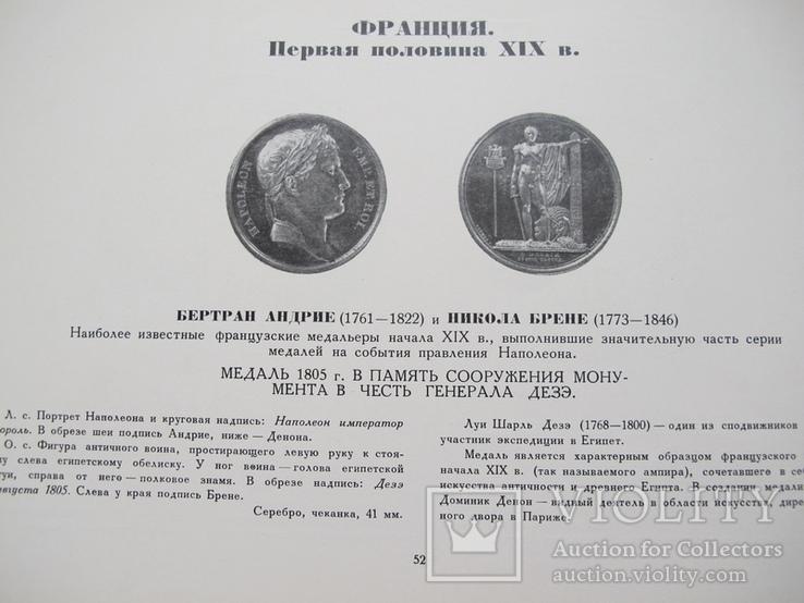 Художественная медаль в Эрмитаже, фото №6