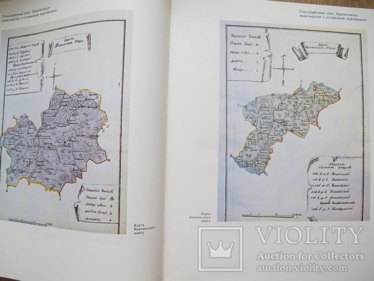 Очерки Харьковского наместничества, фото №4