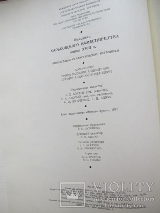 Очерки Харьковского наместничества, фото №6
