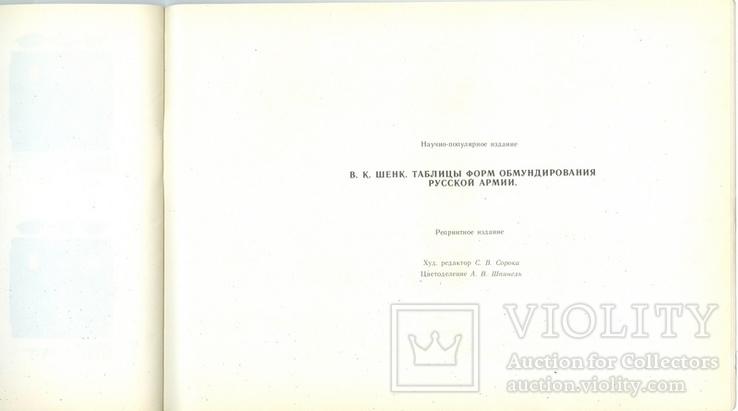 Щенк Таблицы форм обмундирования РИА, фото №5