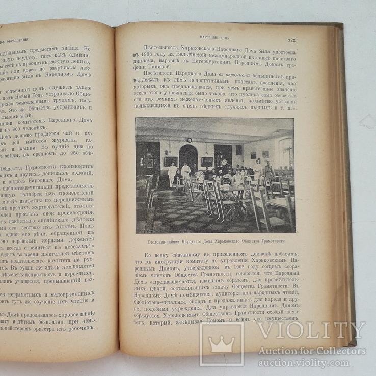 1914 г. Народное образование в России, фото №5