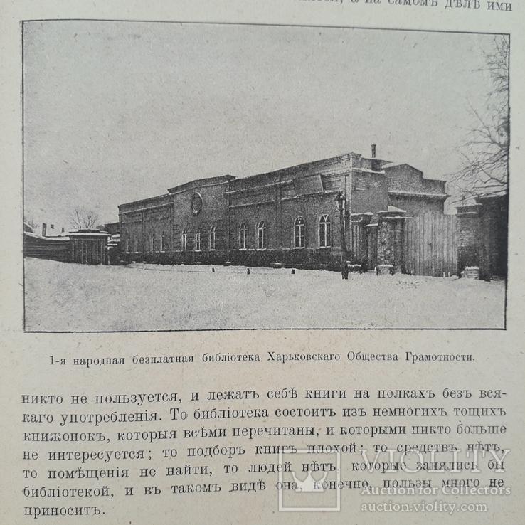 1914 г. Народное образование в России, фото №9