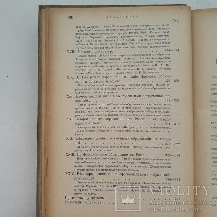 1914 г. Народное образование в России, фото №13