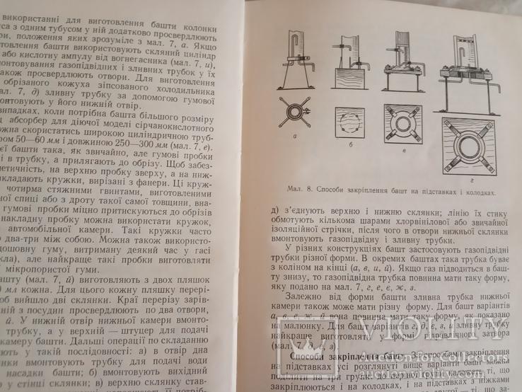 Саморобні прилади з хімії 1967р, фото №6