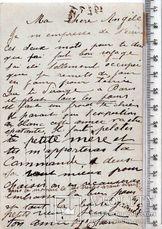 Старинная открытка. 1911 год. Романтика. (2), фото №3