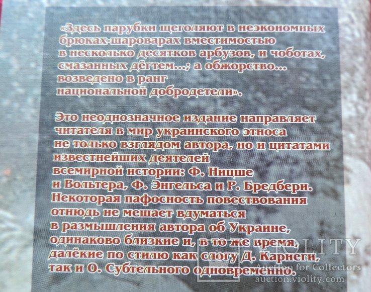 Михаил Чугуенко Шокирующая Украина (46), фото №5