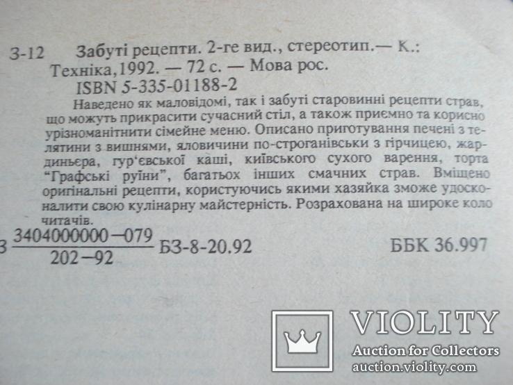 """""""Забытые рецепты""""., фото №4"""