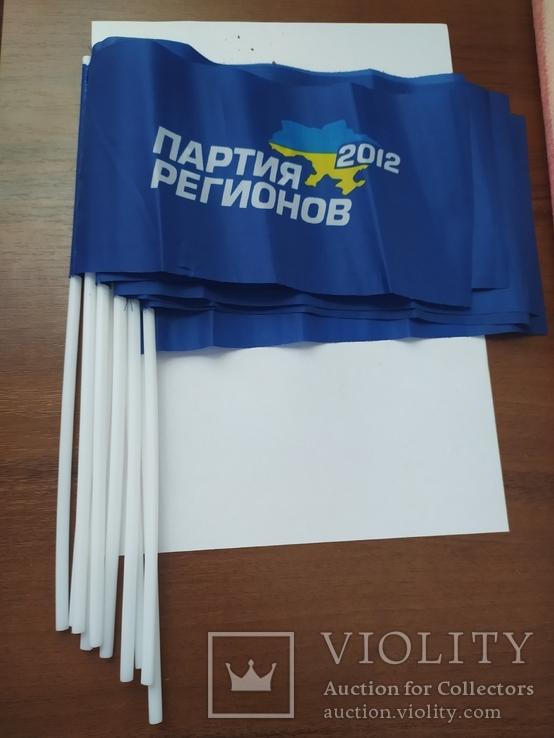 Флаг флажки Партия Регионов 10 штук новые.