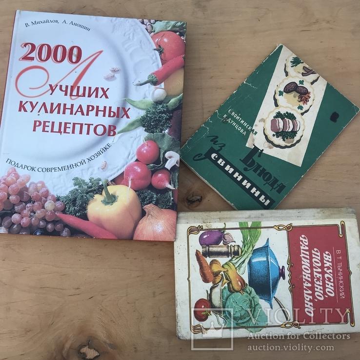 3 Книги про кулинарию, фото №2